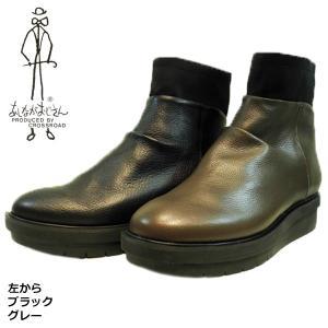 あしながおじさん 厚底 ショートブーツ レディース 3010003-100-500|shobido
