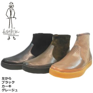 あしながおじさん ショートブーツ 本革レザー レディース 810211-100-650-580|shobido