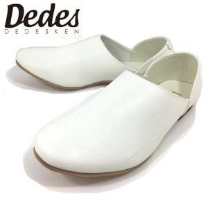デデス スリッポン 踵 踏める バブーシュ シンプル ホワイト メンズ 5228-900|shobido