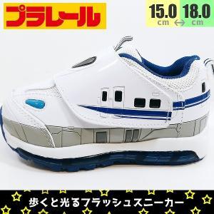 プラレールN700系新幹線のお子様に大人気の光るフラッシュスニーカーです。歩くとの振動でLEDライ...