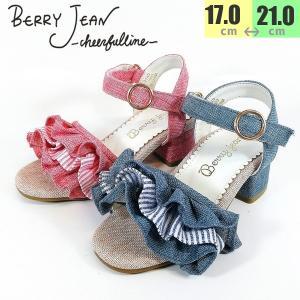 ベリージーン 女の子 サンダル フリル 靴 子供 2140|shobido