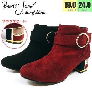 ショートブーツ ベリージーン ブロックヒール 女の子 靴 子供 1561|shobido