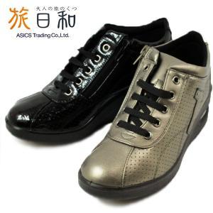 大人の旅のくつ 旅日和 サイドジップ カジュアル ウォーキングシューズ 靴 レディース 17934-110-510|shobido
