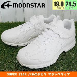 バネのチカラ スーパースター 男の子 白靴 子供 756 shobido