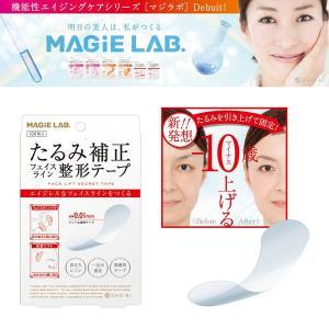 マジラボ フェイスライン整形テープ 100枚入 引き締め 小顔 グッズ MAGiE LAB.