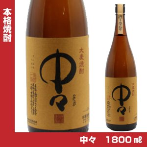 中々 25度 1800ml 麦焼酎 黒木本店 なかなか 1.8L|shochuya-doragon