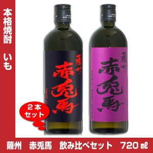 紫の赤兎馬(せきとば)・赤兎馬25度 720ml 2本 飲み比べセット 濱田酒造 芋焼酎|shochuya-doragon