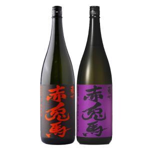 赤兎馬(せきとば)と紫の赤兎馬 25度 1.8L 飲み比べセット 芋焼酎 濱田酒造 1800ml|shochuya-doragon