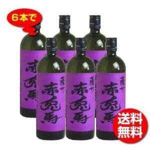 送料無料/ 紫の赤兎馬 (むらさきのせきとば) 25度 720ml×6本 濱田酒造|shochuya-doragon