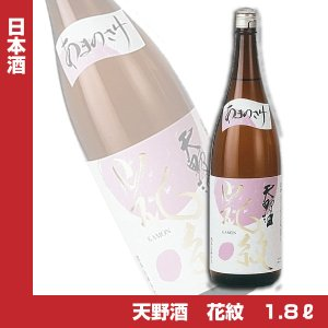 天野酒 花紋 1.8L|shochuya-doragon