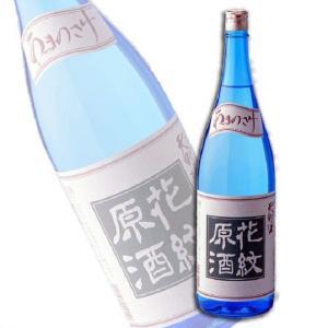 天野酒 花紋原酒 かもんげんしゅ 1.8L  あまのさけ 日本酒 清酒 1800ml