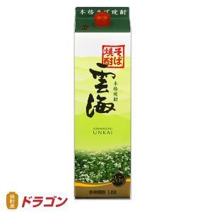 雲海 うんかい そば焼酎 25度 1800ml パック 雲海酒造 1.8L