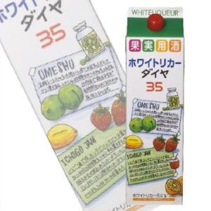 ホワイトリカー ダイヤ 果実酒用 35度 1800mlパック 1.8L【アサヒ】焼酎甲類|shochuya-doragon