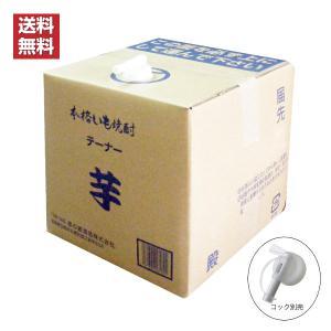 【送料無料】芋の輝き 25度 18L キュービーテナー 芋焼酎 櫻の郷醸造 大容量 業務用 BIB|shochuya-doragon