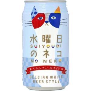 「水曜日のネコ」は、ベルギー生まれの「ベルジャン・ホワイトエール」というスタイルのビールで、大麦と小...