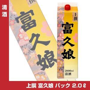 富久娘 上撰 2Lパック 2000ml 清酒 日本酒 ふくむすめ 福徳長酒類|shochuya-doragon