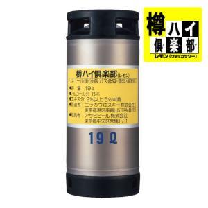 【送料無料】アサヒ 樽ハイ倶楽部 レモン 樽 19L 生樽 (業務用) shochuya-doragon