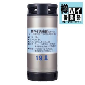【送料無料】アサヒ 樽ハイ倶楽部 プレーン 樽 19L 生ビール (業務用) shochuya-doragon
