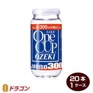 大関 ワンカップ ジャンボ 300ml×20本 1ケース 清酒 日本酒|shochuya-doragon