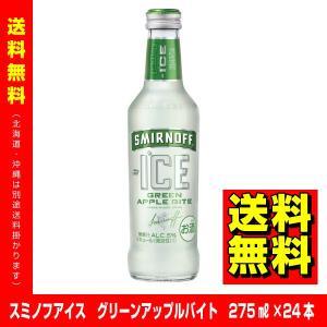 【送料無料】スミノフアイス グリーンアップルバイト 275ml×24本 1ケース リキュール キリン【数量限定】|shochuya-doragon