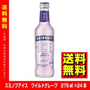【送料無料】スミノフアイス ワイルドグレープ 275ml×24本 1ケース リキュール キリン【数量限定】|shochuya-doragon
