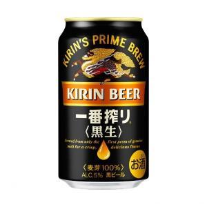 キリン 一番搾り 〈黒生〉 350ml缶 1ケース(24本入)