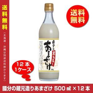 【送料無料】國分の蔵元造りあまざけ 500mlx12本 1ケース 国分 甘酒 あまざけ※北海道・沖縄は別途送料¥800かかります|shochuya-doragon