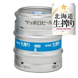 送料無料/サッポロ 北海道 生搾り 樽生 生樽 10L 生ビール (業務用)