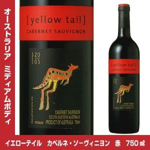 送料無料/イエローテイル カベルネ・ソ−ヴィニヨン 赤ワイン 750ml×12 オーストラリア  ミ...
