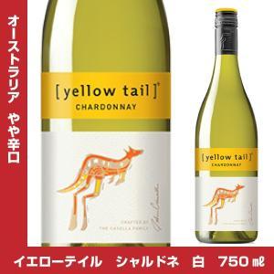 送料無料/イエローテイル シャルドネ 白ワイン 750ml×12 オーストラリア  やや辛口