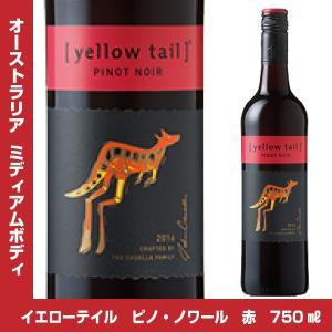 送料無料/イエローテイル  ピノ・ノワール 赤ワイン 750ml×12 オーストラリア  ミディアム
