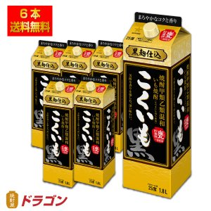 (甲乙混和)いも焼酎 こくいも 1.8L×6本 サッポロ 甲類乙類混和焼酎 1800ml|shochuya-doragon