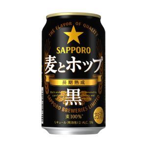 サッポロ 麦とホップ  黒  350ml 1ケース(24本入) 新ジャンル