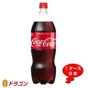 送料無料/コカ・コーラ 1.5L 8本入 1ケース|shochuya-doragon