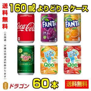 送料無料/コカ・コーラ 160g缶 よりどり2ケース ファンタ Qoo カナダドライ ミニ缶|shochuya-doragon