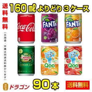 送料無料/コカ・コーラ 160g缶 よりどり3ケース ファンタ Qoo カナダドライ ミニ缶|shochuya-doragon