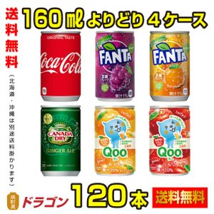 送料無料/コカ・コーラ 160g缶 よりどり4ケース ファンタ Qoo カナダドライ ミニ缶|shochuya-doragon