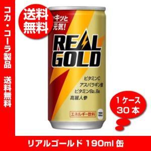 リアルゴールド 190g缶 1ケース30本 コカ・コーラ shochuya-doragon