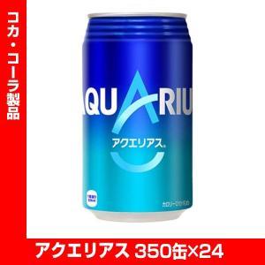 【送料無料】アクエリアス 350ml缶 1ケース 24缶 コカ・コーラ 数量限定|shochuya-doragon