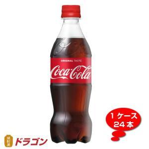 送料無料/コカ・コーラ 500mlペット 1ケース24本 コカコーラ|shochuya-doragon