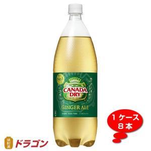カナダドライ ジンジャーエール 1.5L 8本入 1ケース コカ・コーラ shochuya-doragon