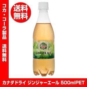 送料無料/カナダドライ ジンジャーエール 500ml 1ケース24本 コカ・コーラ shochuya-doragon