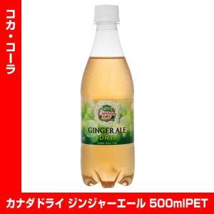 カナダドライ ジンジャーエール 500mlペット 1本 コカ・コーラ|shochuya-doragon