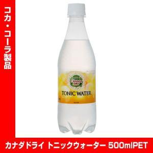 カナダドライ トニックウォーター 500ml 1本 コカ・コーラ shochuya-doragon