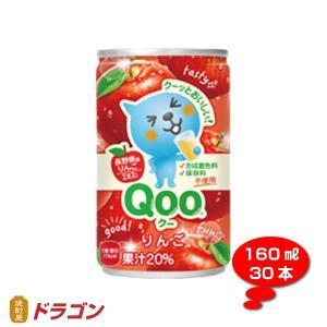 送料無料/ミニッツメイド クーりんご 160ml ミニ缶 1ケース30本 コカ・コーラ Qooりんご|shochuya-doragon