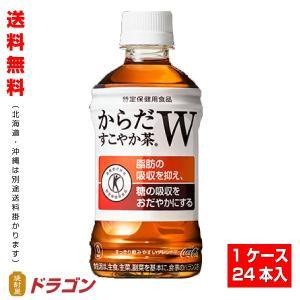 送料無料/からだすこやか茶W 350ml×24本 お茶 コカ・コーラ数量限定/|shochuya-doragon