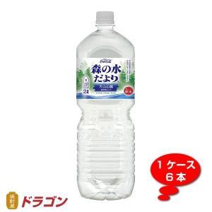 送料無料/森の水だより 日本アルプス 2.0L 1ケース 6本 コカ・コーラ