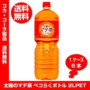 太陽のマテ茶 2.0L 1ケース6本 ペコらくボトル コカ・コーラ shochuya-doragon