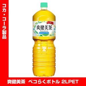 爽健美茶 そうけんびちゃ 2.0L 1本 ペコらくボトル コカ・コーラ|shochuya-doragon