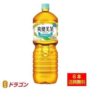 送料無料/爽健美茶 そうけんびちゃ 2.0L×6本 1ケース コカ・コーラ shochuya-doragon